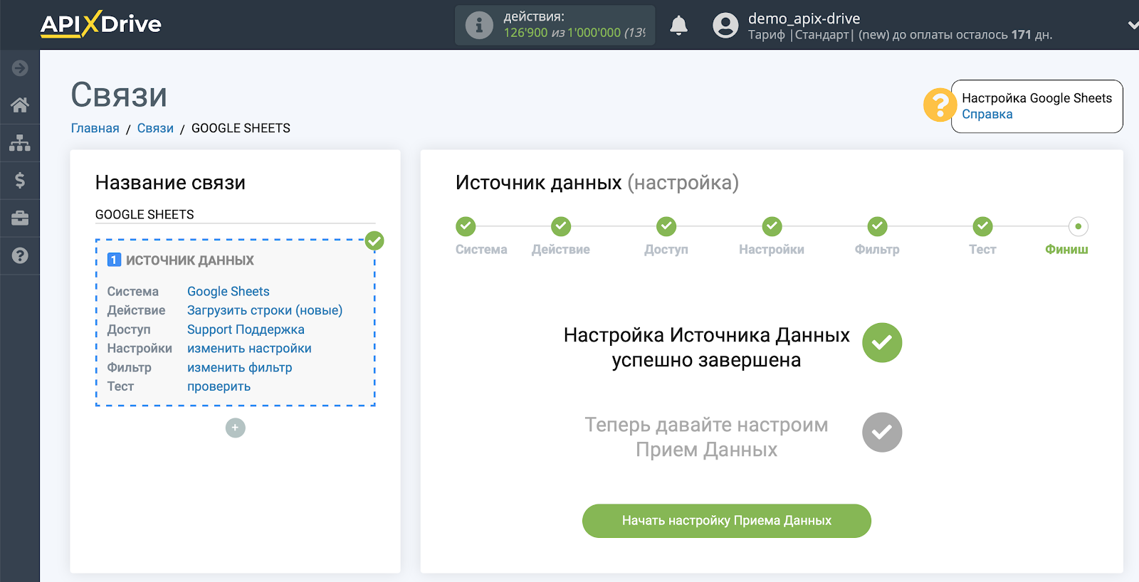 Настройка Приема данных в DashaMail | Начало настройки приема данных