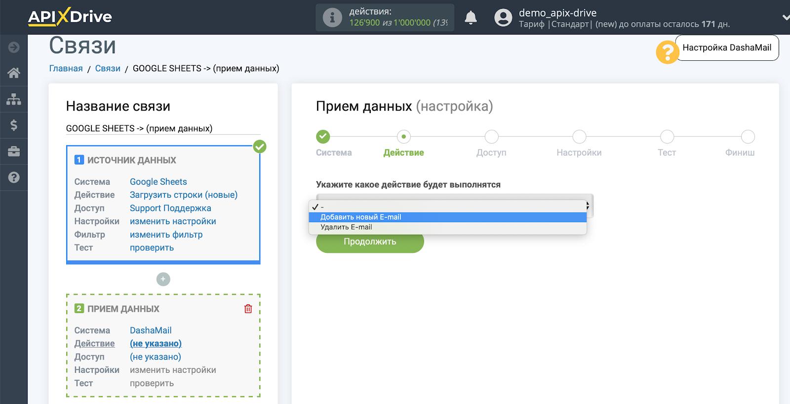 Настройка Приема данных в DashaMail | Выбор действия