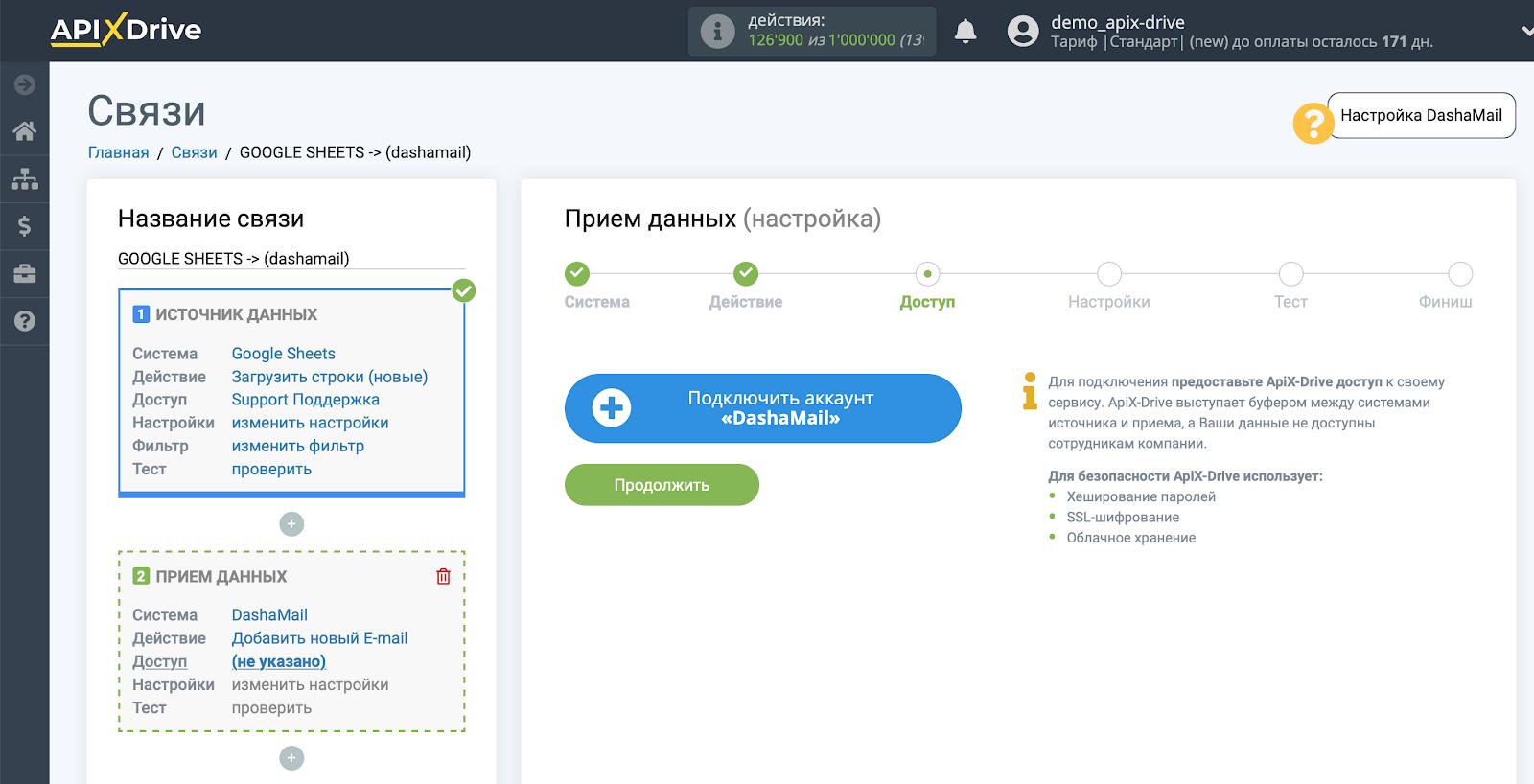 Настройка Приема данных в DashaMail | Подключения аккаунта