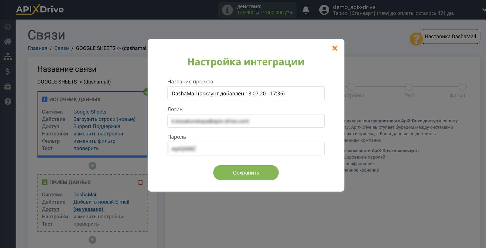 Настройка Приема данных в DashaMail | Внесение данных для входа