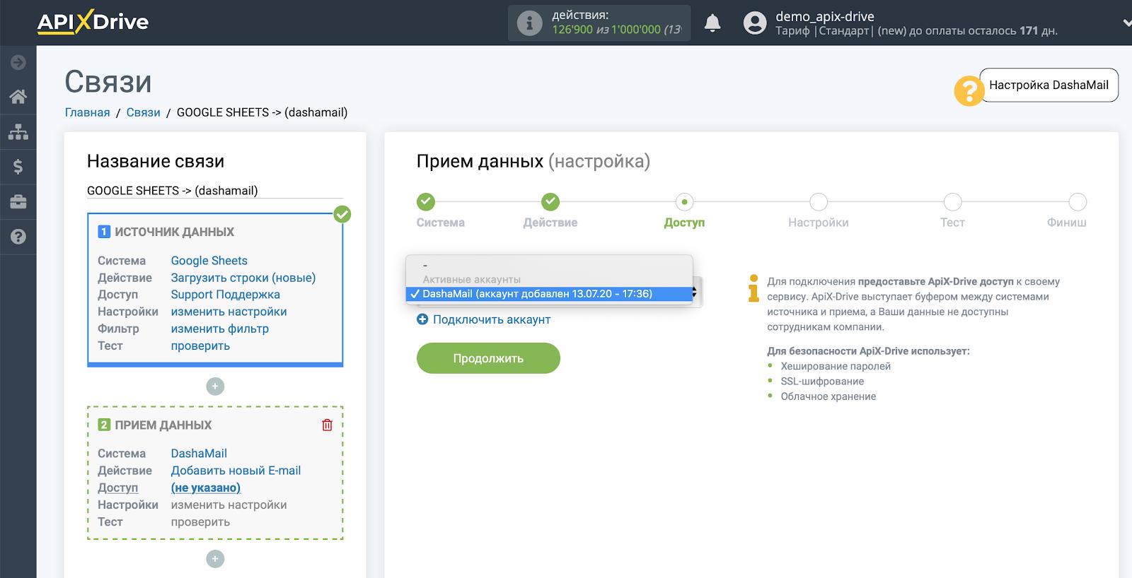 Настройка Приема данных в DashaMail | Выбор аккаунта