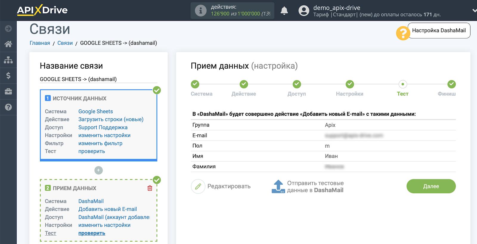 Настройка Приема данных в DashaMail | Тестовые данные