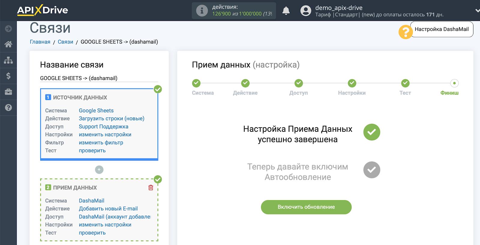 Настройка Приема данных в DashaMail | Переход к включению автообновления
