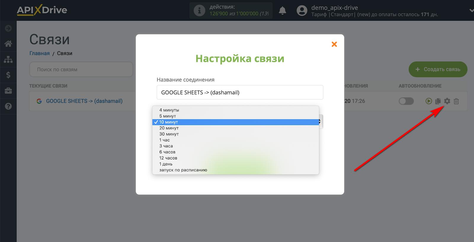 Настройка Приема данных в DashaMail | Выбор интервала обновления