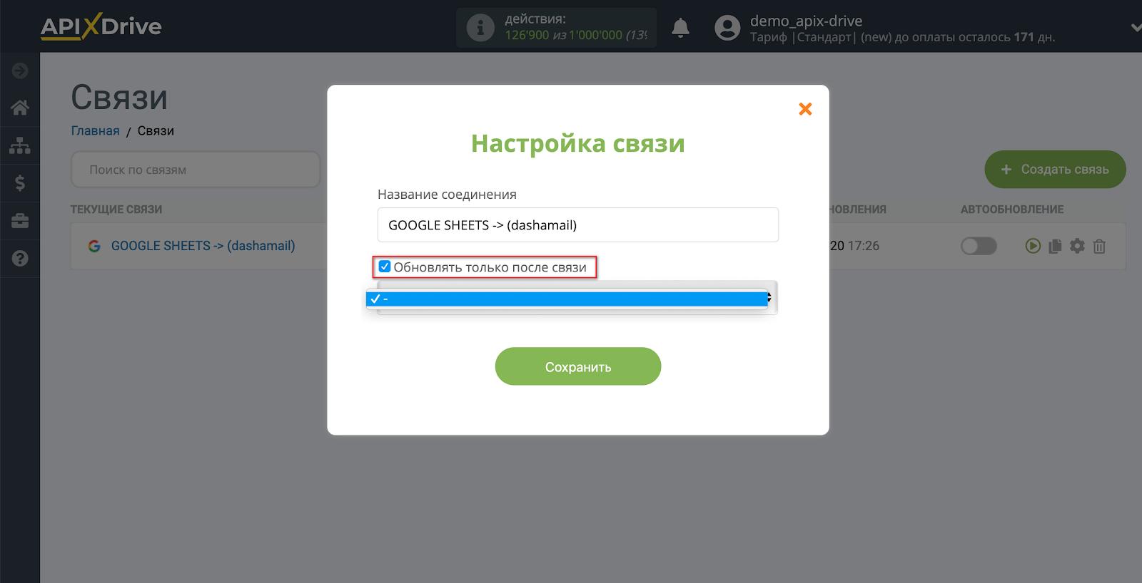 Настройка Приема данных в DashaMail | Приоритет обновления